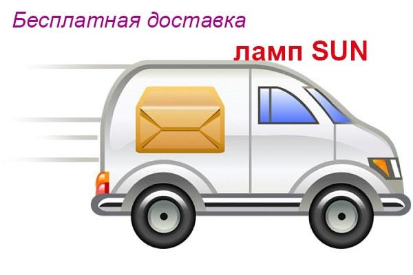 Бесплатная курьерская доставка ламп SUN по всей Беларуси
